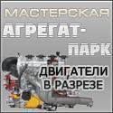 Двигатели в разрезе. Мастерская Агрегат-парк