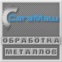 Сагамаш. Обработка металлов