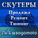 Продажа, ремонт и тюнинг скутеров