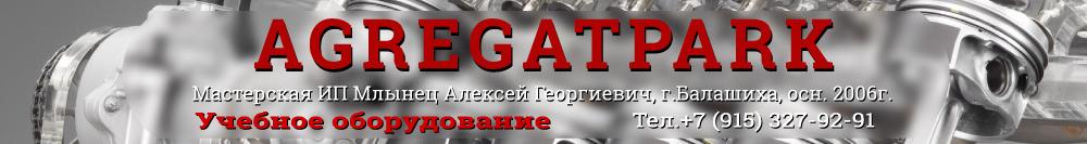 Мастерская Агрегат-парк. Агрегаты и двигатели в разрезе. Учебное оборудование.